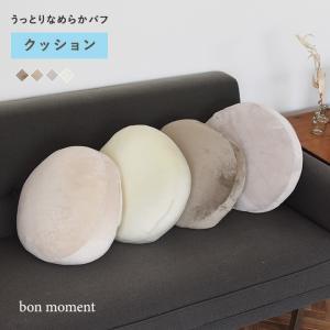 mofua うっとりなめらかパフ クッション 直径38cm|angers