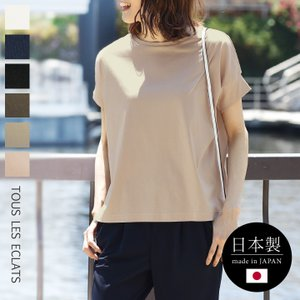 【MADE IN JAPAN】 洗濯耐久 三つ巴 ドロップTシャツ Tous les Eclats