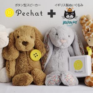 【セット】ペチャット ボタン型スピーカー/Pechat & Jellycat ぬいぐるみ