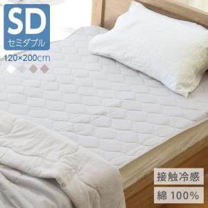 ドライコットン100% 敷きパッド セミダブル/ひんやり/接触冷感/夏寝具/冷感寝具/防ダニ/抗菌防臭/mofua coolの写真