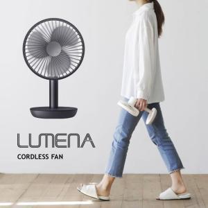 ルーメナー コードレス扇風機/LUMENA STAND2 2019年モデル 【正規販売店】【送料無料】
