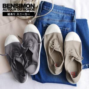 ベンシモン キャンバススニーカー(紐あり)/Tennis Lacets Femme/BENSIMON(20%OFF) アンジェ