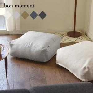 bon moment リビングクッションになる 掛け布団収納ケース スクエア 58×58cm(抗菌)/ボンモマン|アンジェ