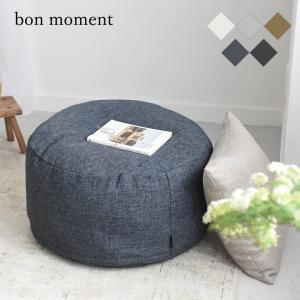 bon moment リビングクッションになる 掛け布団収納ケース ラウンド型 直径58cm(抗菌)/ボンモマン|アンジェ