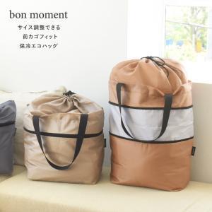 bon moment <カラー別注> サイズ調整できる 前カゴフィット 保冷エコバッグ/ボンモマン アンジェ