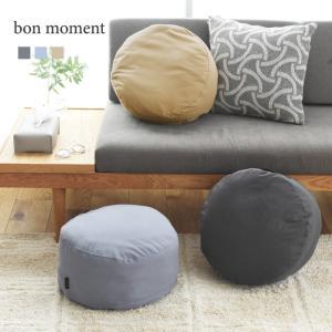 bon moment リビングクッションになる 布団収納ケース ラウンド型 ミニ 直径38cm(抗菌)/ボンモマン|アンジェ