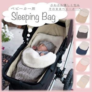 ベビーカー 用 スリーピングバッグ 赤ちゃん ニット スリーパー