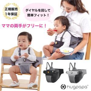 hugpapa ハグパパ 2way ベビー チェア ブースター チェアベルト【正規販売店・メーカー1...