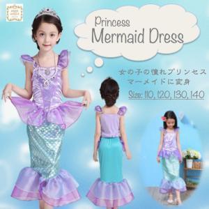 ・女の子の憧れプリンセス♪人魚姫なりきりワンピースドレス ♪♪  ・かわいいカラーとシルエットで、一...