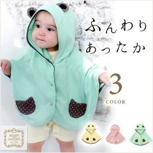キッズ ベビー ポンチョ 男の子 女の子 タオル カーディガン 紫外線対策 防寒 出産祝い
