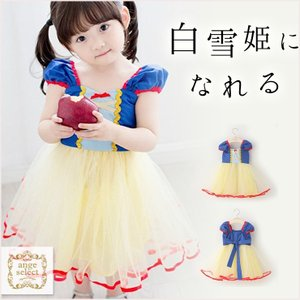 ・女の子の憧れのプリンセス♪白雪姫なりきりワンピースドレス ♪♪  ・チュールスカートが とっても可...