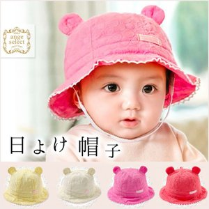 お耳のついたかわいいベビーハット♪  通気性にすぐれた綿100%素材で、汗っかきの赤ちゃんにも安心!...