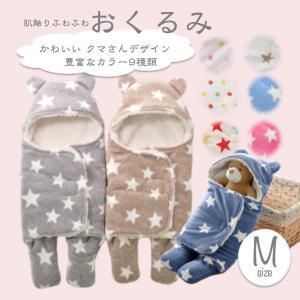 9種類の豊富なカラーバリエーション!!  赤ちゃんをふんわり優しく包み込む、 かわいいくまさんの耳付...