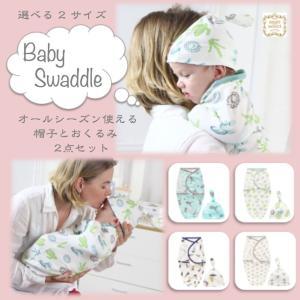 プリント柄がかわいい 新生児向けおくるみと帽子2点セット♪  柔らかいコットン素材で 赤ちゃんを優し...