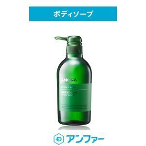 【乾燥肌に】薬用ボディーソープ グリーンベール ボディソープ アンファー...