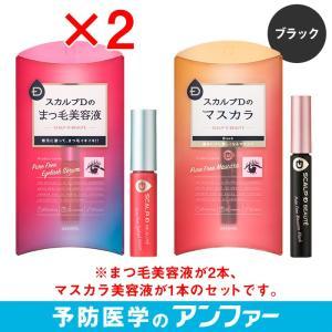 【送料無料】スカルプDまつ毛美容液×2&マスカラ ブラックセ...