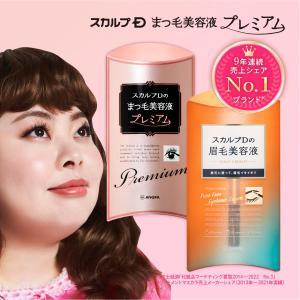 【送料無料】スカルプD まつ毛美容液プレミアム&まゆ毛美容液...