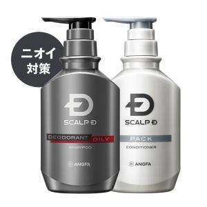 スカルプDデオドラントオイリー 2点セット[脂性肌用]【ニオ...
