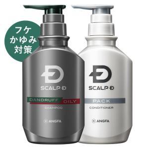 スカルプDダンドラフオイリー 2点セット[脂性肌用] 【フケ...