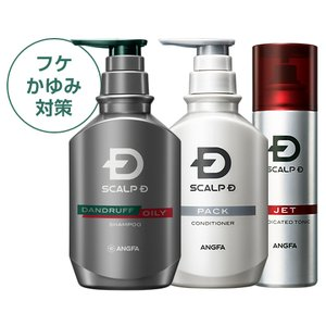 スカルプDダンドラフオイリー 3点セット[脂性肌用] 【フケ...