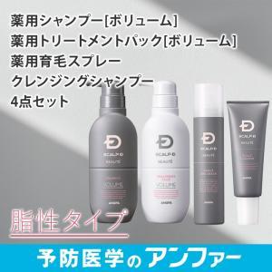 【送料無料】 スカルプD ボーテ クレンジングケアセット(シ...
