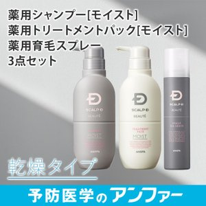 スカルプDボーテ モイストケアセット (薬用シャンプー&薬用...