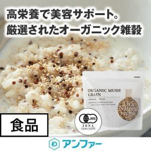【雑穀】オーガニックマッシュグレーン(220g)|angfa