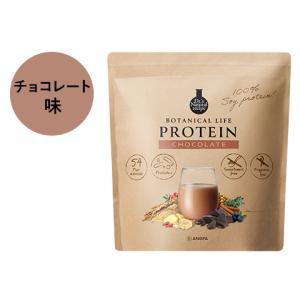 プロテイン 女性用 ボタニカルライフプロテイン【チョコ味】(375g 約15回分)|angfa