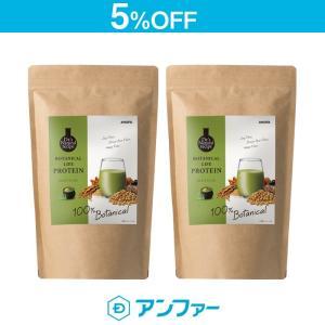 「ボタニカルライフプロテイン(抹茶味)」は、3種の植物性たんぱく(大豆、玄米、ヘンプ)と、20種のス...