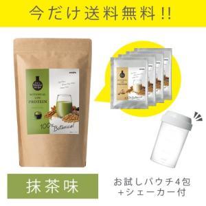 ボタニカル ライフ プロテイン(抹茶味)お試し用パウチ4包付きセット|angfa