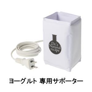 【ヨーグルト加温器】ヨーグルトウォーマー|angfa