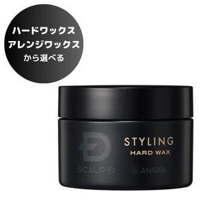 ヘアワックス スカルプD ワックス ストロングホールド 【ハードタイプ】 スタイリング剤 男性用 メンズ|angfa