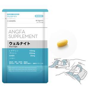 【快適な睡眠に】Dou サプリメント ウェルナイト(30日分)