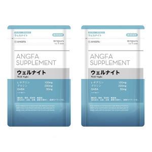 2袋セット サプリメント ウェルナイト(30日分)
