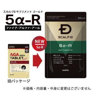 ノコギリヤシ 5a-R(ファイブ・アルファ・アール) 【送料無料】  スカルプDサプリメント angfa 02