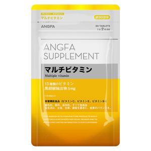【メール便で送料無料】マルチビタミン(60粒入り約30日分)アンファー サプリメント |angfa
