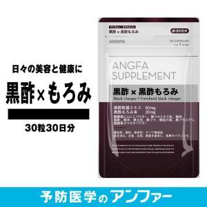 黒酢×黒酢もろみ(30粒1ヶ月分) スカルプDサプリメント...