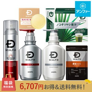 福袋 スカルプD トータルヘアケアセット オイリー[脂性肌用] アンファー 福袋 2020