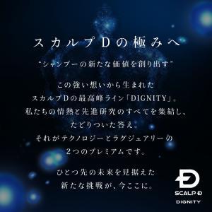 【プレミアムシリーズ】スカルプD ディグニティ プレミアムパックコンディショナー スカルプD アンファー 薬用【送料無料】|angfa|13