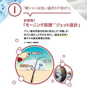 スカルプD モーニング 炭酸ジェットスカルプシャンプー【朝用シャンプー】|angfa|03