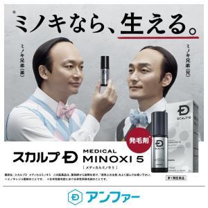 【第1類医薬品】スカルプD メディカルミノキ5(問診9の「上記※1」は商品画像2枚目にございます)発毛剤 発毛促進 育毛剤 薄毛 抜け毛|angfa|07