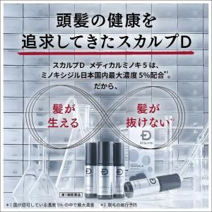 【第1類医薬品】スカルプD メディカルミノキ5(問診9の「上記※1」は商品画像2枚目にございます)発毛剤 発毛促進 育毛剤 薄毛 抜け毛|angfa|08