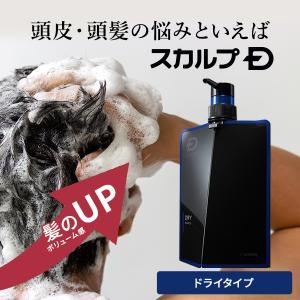 スカルプD  薬用スカルプシャンプー ドライ[乾燥肌用]メン...