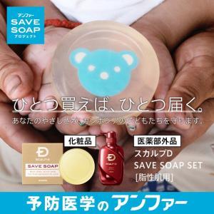 スカルプD SAVE SOAP オイリーシャンプーセット【脂...