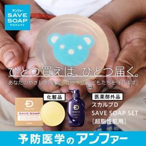 スカルプD SAVE SOAP ストロングオイリーシャンプー...