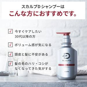 スカルプD 薬用スカルプシャンプー ストロングオイリー[超脂性肌用] メンズシャンプー ノンシリコン アンファー 男性|angfa|05
