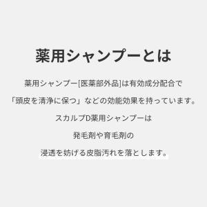 【10%OFF】スカルプD ストロングオイリー2点セット[超脂性肌用](薬用スカルプシャンプー&パック)【送料無料】|angfa|03