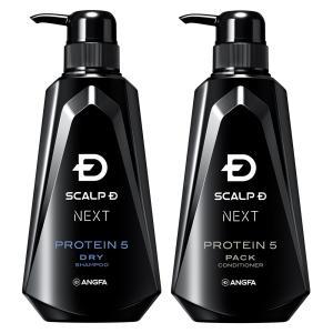 スカルプD ネクスト プロテイン5 スカルプシャンプー ドライ2点セット [乾燥肌用]|angfa