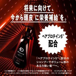 スカルプD ネクスト プロテイン5 スカルプシャンプー オイリー [脂性肌用]  育毛シャンプー アンファー 男性 メンズ スカルプDシャンプー 薬用シャンプー 薄毛|angfa|07