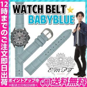 腕時計替えバンド ベビーブルー 22mm 腕時計バンド ベビ...